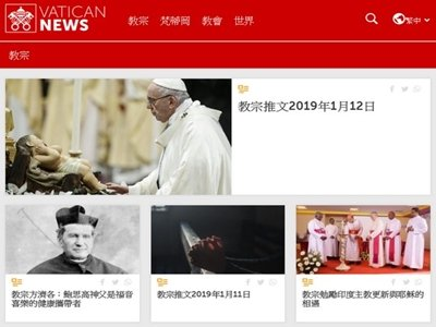 https://www.vaticannews.va/zht.html