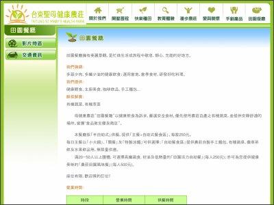 http://www.healthfarm.com.tw/page1_2.html