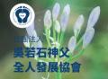 社團法人吳若石神父全人發展協會
