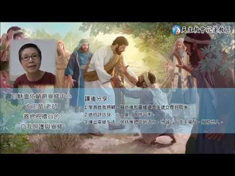 善終牧靈培訓 0921回顧專訪(三)