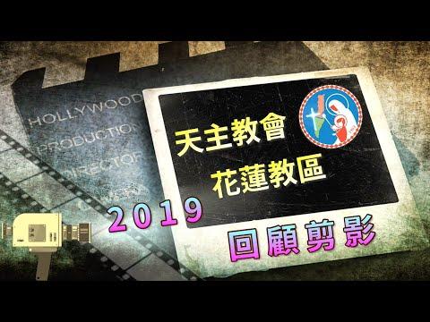 花蓮教區_2019回顧剪影