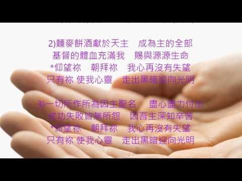 image of 獻於天主 (詞/曲: 呂丹雁)