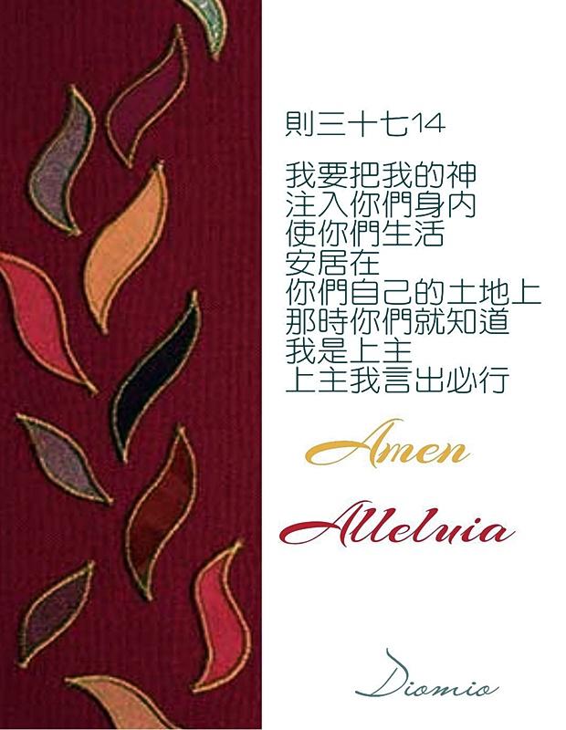 https://hualien.catholic.org.tw/uploads/tadgallery/2019_01_10/872_20190109083.jpg