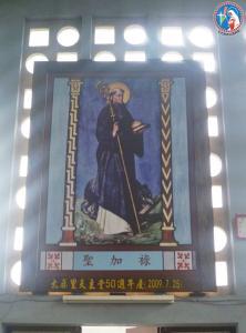 太麻里_聖加祿堂
