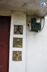 學田_聖保祿堂